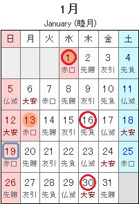 201401_Calendar.png