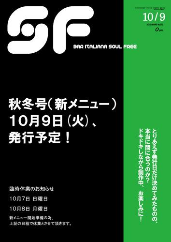 12秋冬号告知(休業案内)
