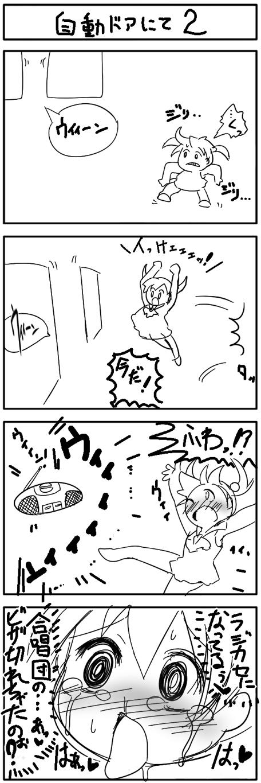 自動ドアにて2