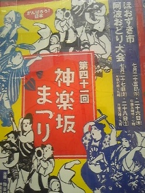 神楽坂まつりポスター