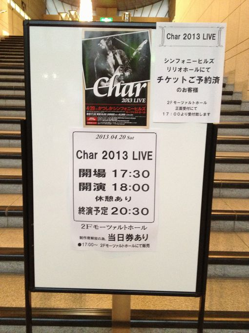Char☆コンサート♪