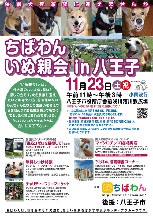 hachiohji10_poster2.jpg