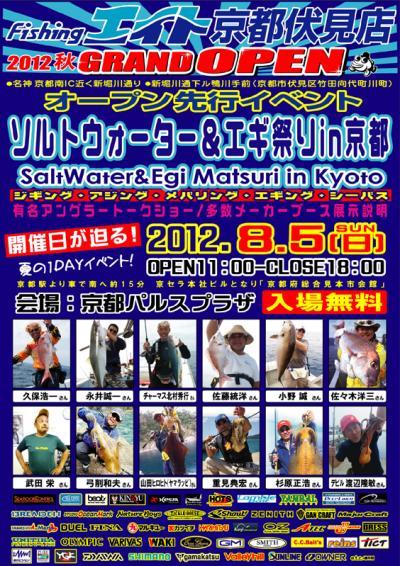 12京都SWMv3 mini_convert_20120727111442