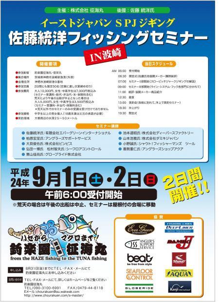波崎_convert_20120829172833