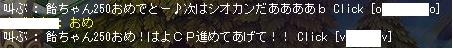 0330 れべるあぷうう