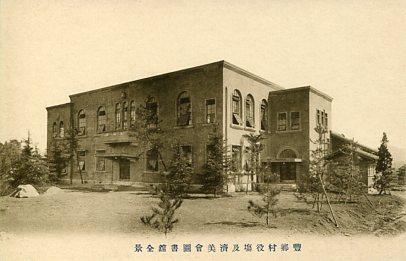 豊郷村役場新築落成記念2
