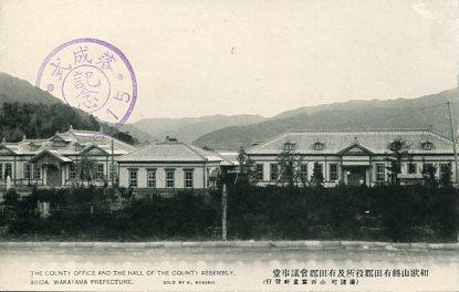 有田郡役所