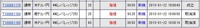 20130123小銭2