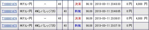 20130311小銭抜き2