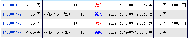 20130311小銭抜き3