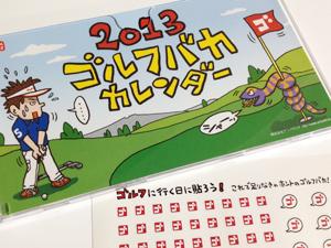 ゴルフバカカレンダー