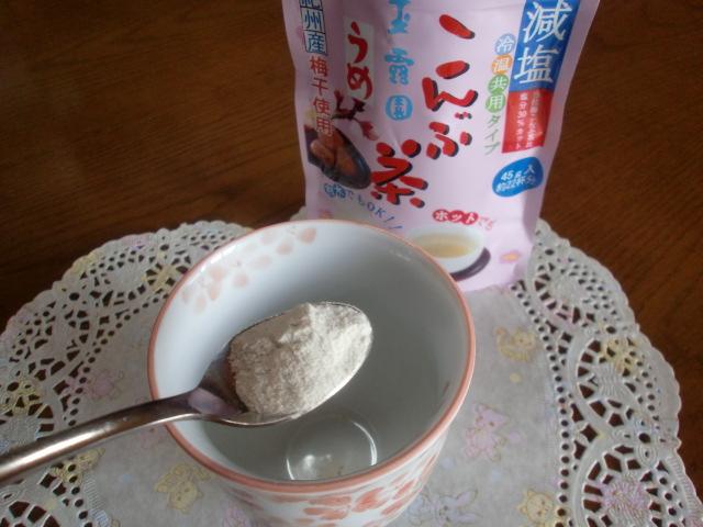 減塩梅こんぶ茶②