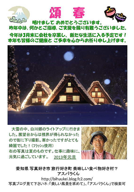 13年賀白川郷web原稿ss2