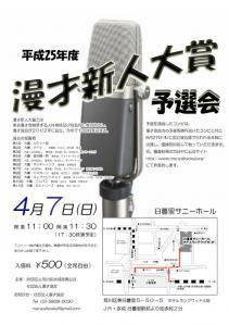 130407_manzai.jpg