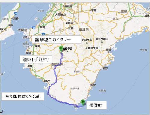 和歌山行き④