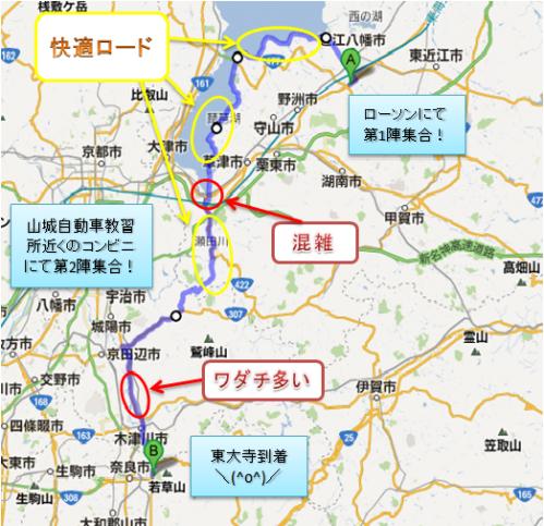 奈良の大仏行き