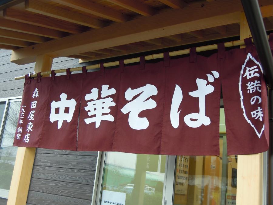 森田屋東店2