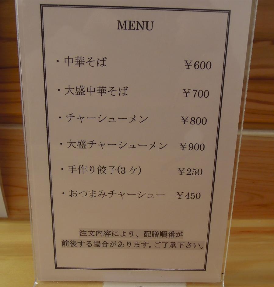 森田屋東店3
