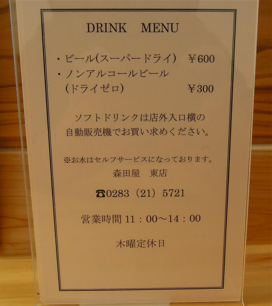 森田屋東店4