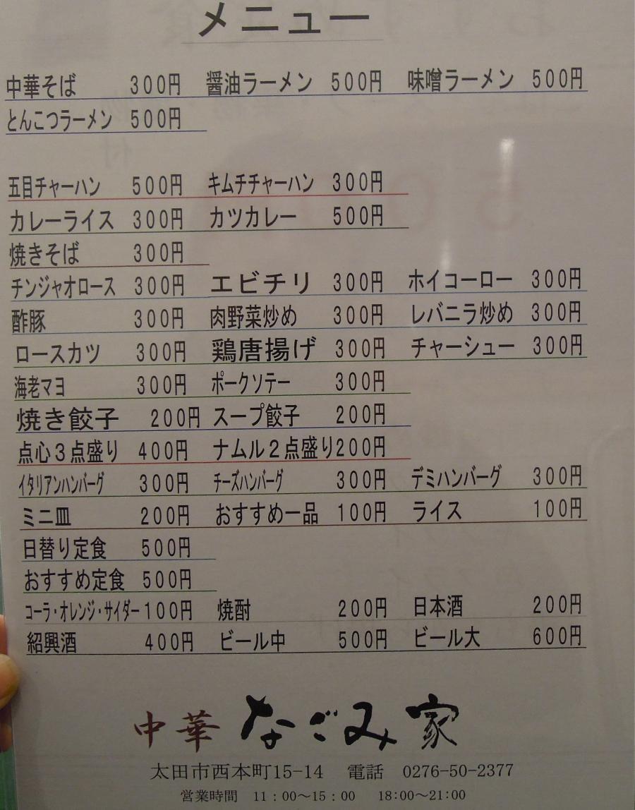 なごみ家3