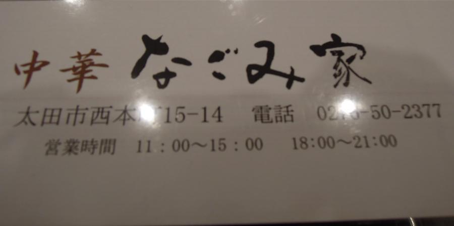 なごみ家4