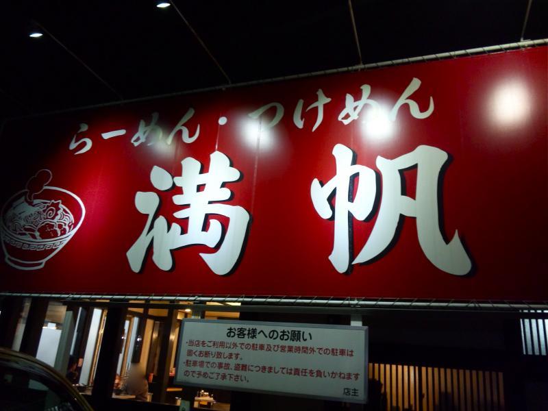 満帆太田店