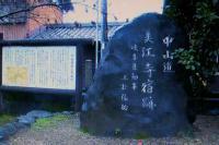中山道美江寺宿跡