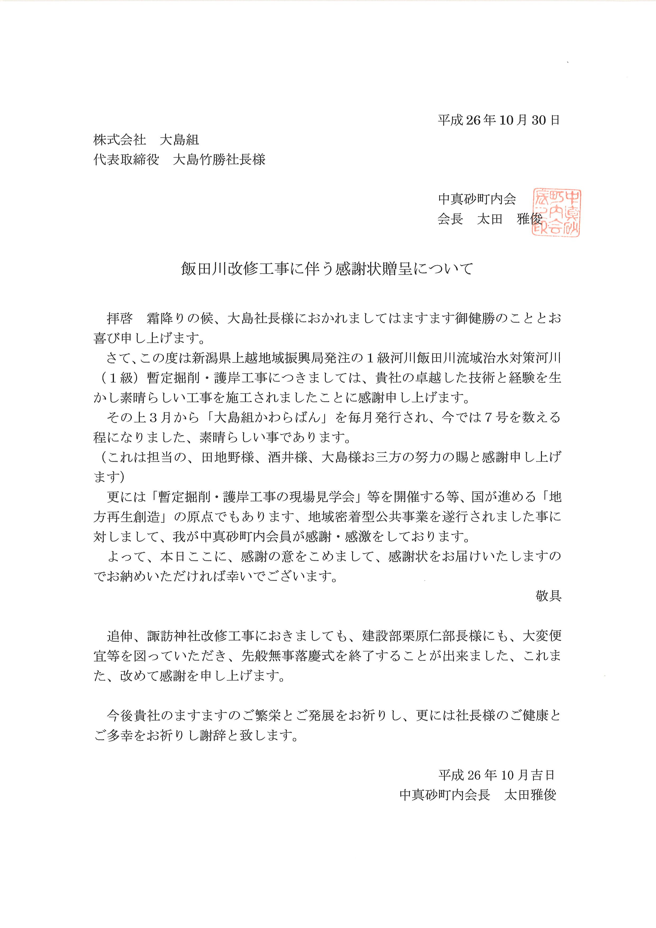 飯田川感謝状2