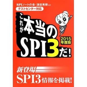 SPI3 ノートの会