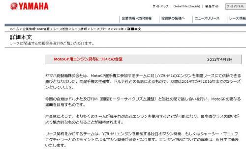 yamaha130408.jpg