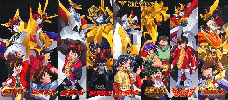 勇者シリーズ20周年記念企画 GREATEST02-2
