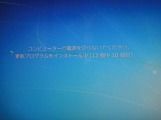 Window7の更新プログラムが終わらない | ブログの時間3