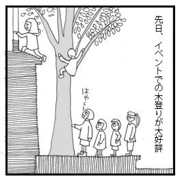 木登りのコピー