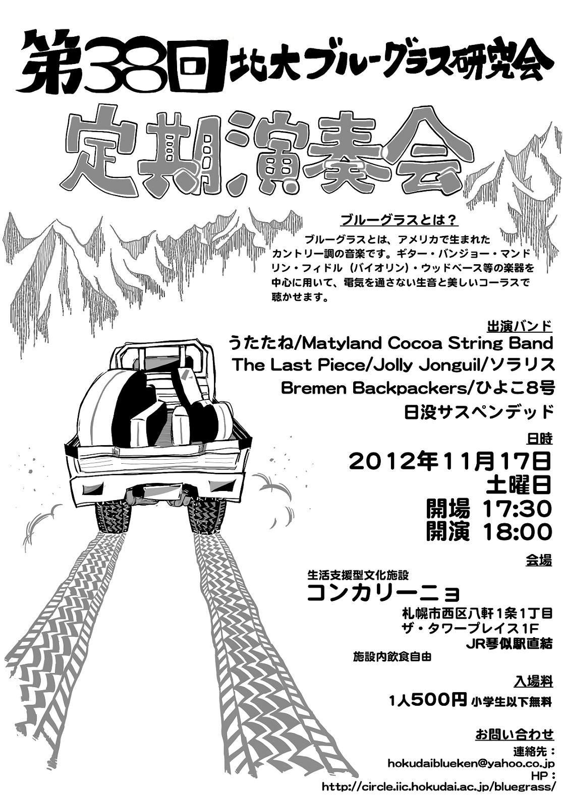 2012定演ポスター