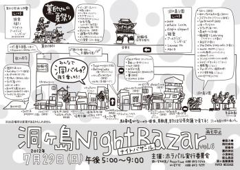 洞ヶ島Night Bazar vol.6