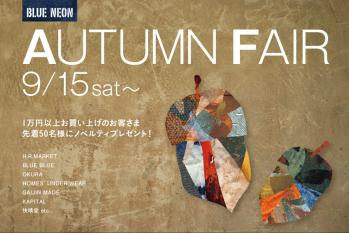 ☆2012 AUTUMN FAIR☆