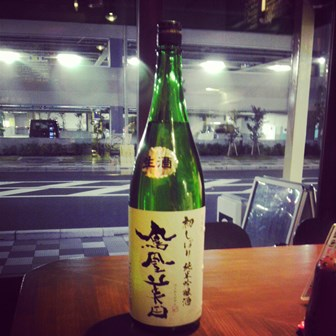 鳳凰美田 初しぼり 純米吟醸酒