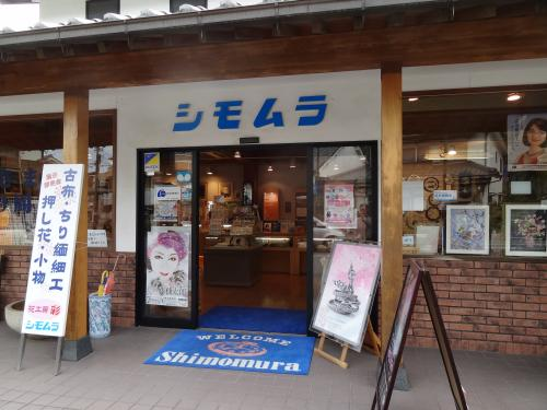 シモムラ時計店