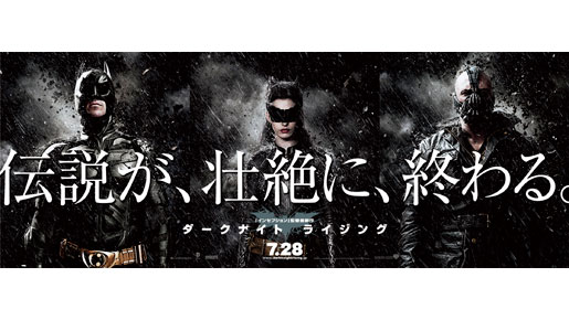 120618_darkknight_main.jpg
