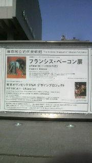 東京国立近代美術館2