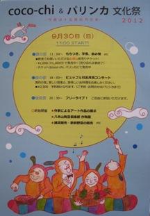 2012文化祭