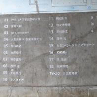 2012水土⑨