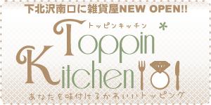 トッピンキッチン【toppinkitchen】