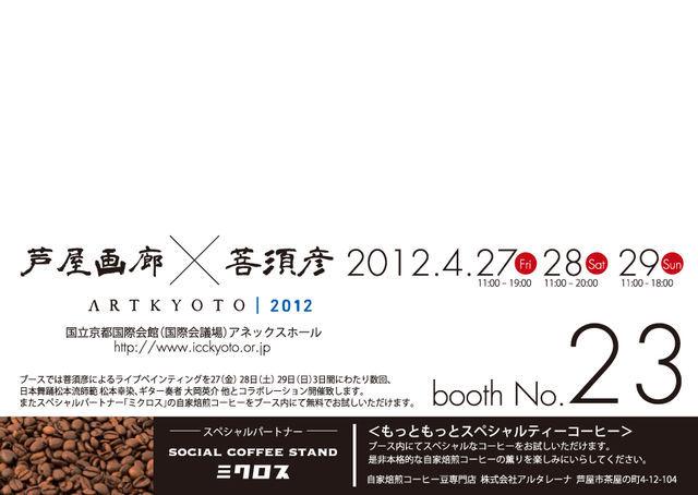 ART KYOTO アート京都2012_002