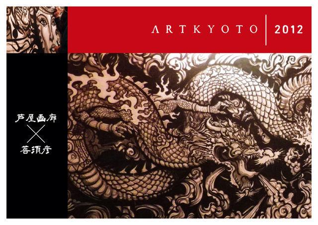 ART KYOTO アート京都2012