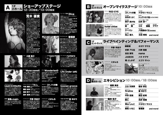 『ダンス・パフォーマンス&アートフェスト P.A.D.12』002