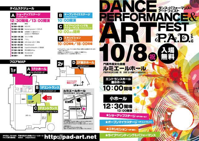 『ダンス・パフォーマンス&アートフェスト P.A.D.12』001