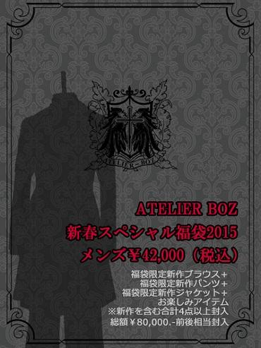 2015福袋スペシャルメンズ