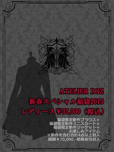 2015福袋スペシャルレディー