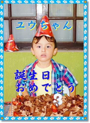 ユウちゃん3歳誕生パーティ-13